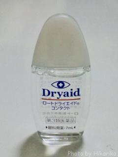 ロート製薬『ロートドライエイド コンタクト』